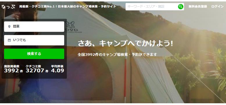 ※2021年更新【当日予約OK!】今日行けるキャンプ場・空き状況が分かる!便利なサイト7つを徹底比較【有名キャンプ場から穴場まで】