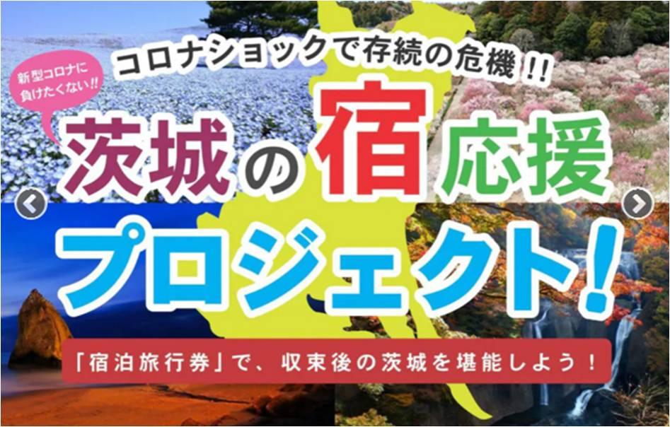 【関東】Go Toキャンペーン以外の旅行・宿泊割引まとめ。【東京・千葉・埼玉・神奈川ほか】