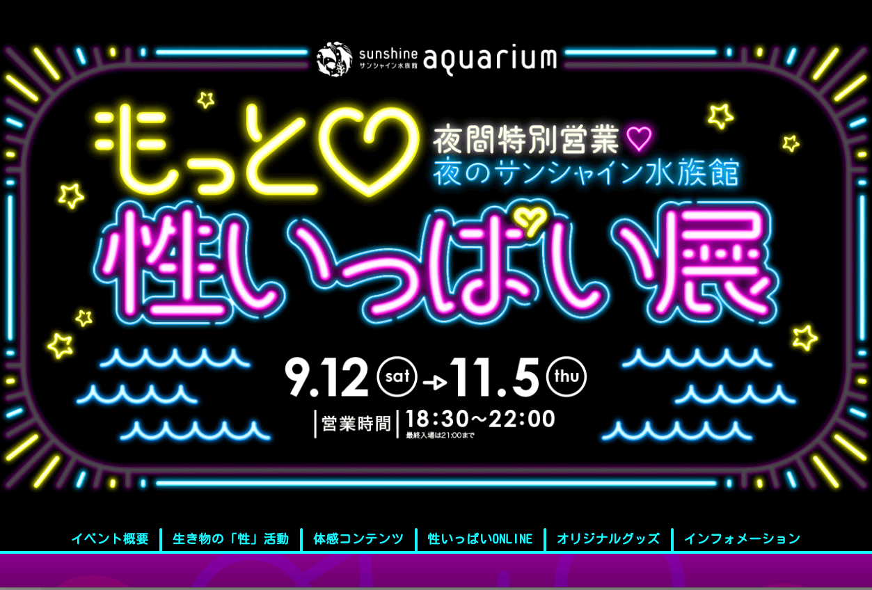 【関東編】11月連休に日帰りで楽しめる!穴場観光スポット・イベント18選