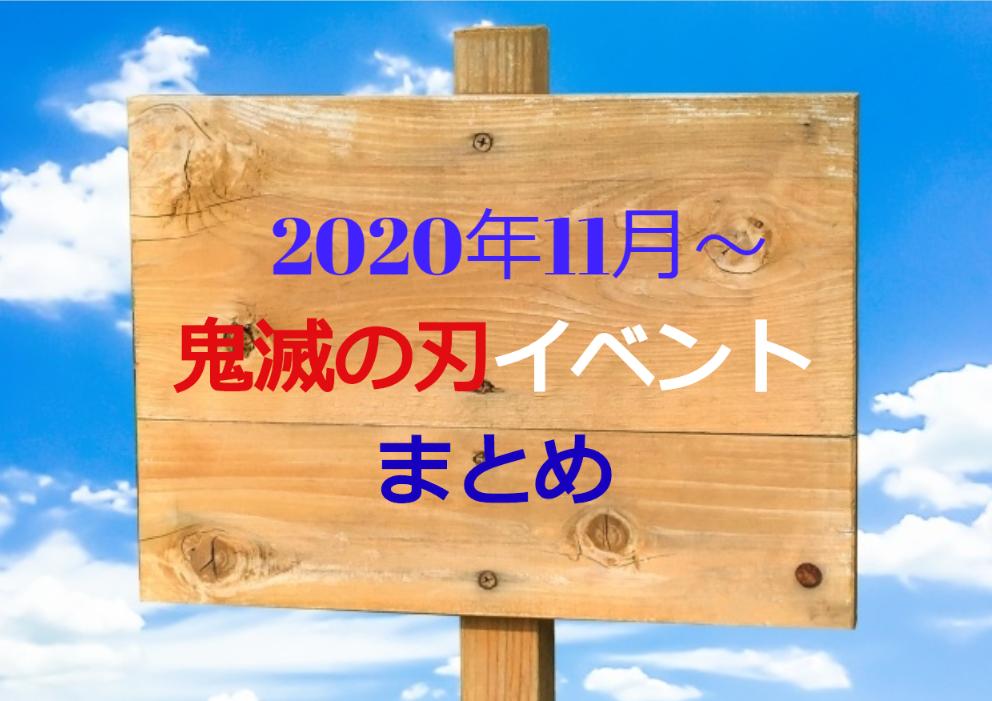 【全国】2020年「鬼滅の刃」イベント・展示会まとめ!カフェやコラボ企画も【11月以降】