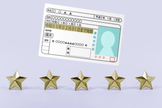【免許更新】優良運転者講習オンライン化!いつから?誰が対象?手続きの方法も公開!