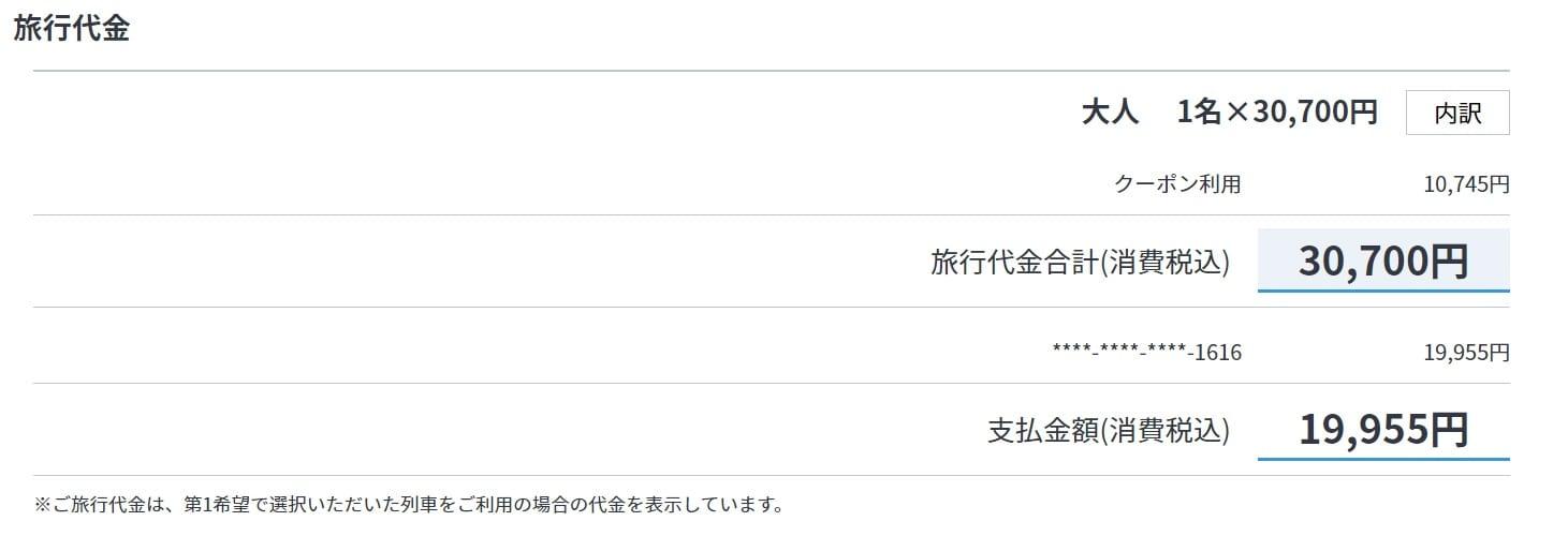 GoToトラベルを新幹線のみで使いたい!一番安い、おすすめの旅行予約サイトは?【比較してみた】
