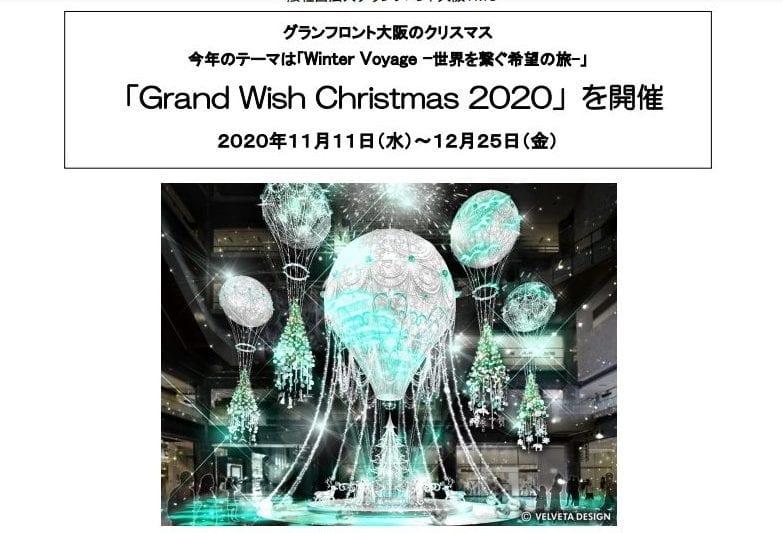 【ルミナリエは中止】2020年のクリスマスは何曜日?話題のスカイランタン「空飛ぶクリスマスツリー」ほか、イルミネーションまとめ