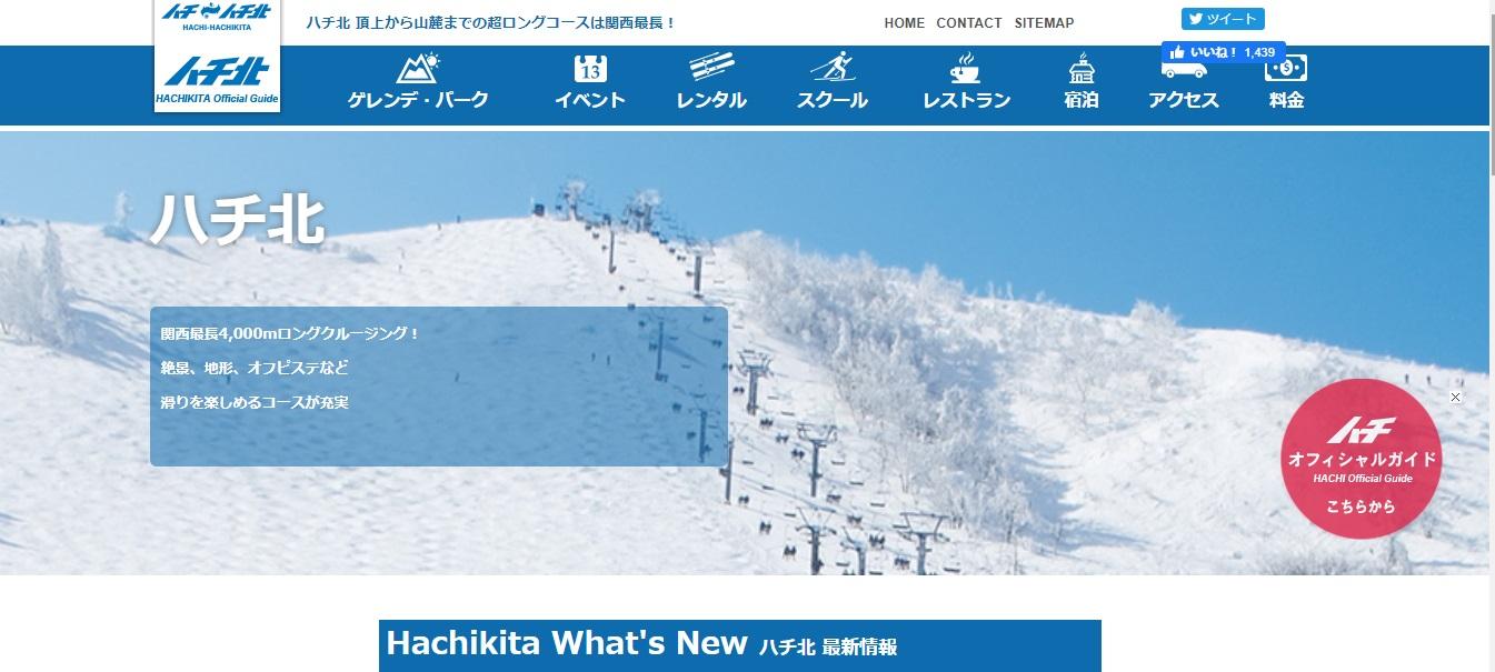 関西から行けるファミリーにおすすめのスキー場8選 日帰りも
