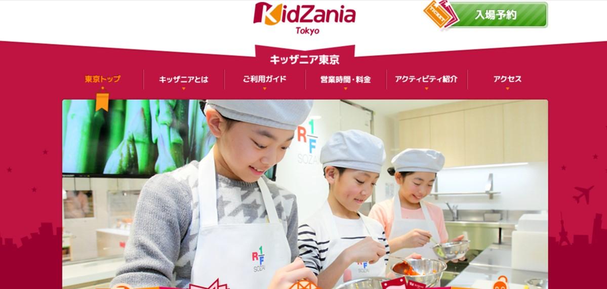 【東京近郊】2020-2021年末年始に営業している施設