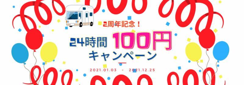平日1日100円でキャンピングカーがレンタル可能なお得なキャンペーン