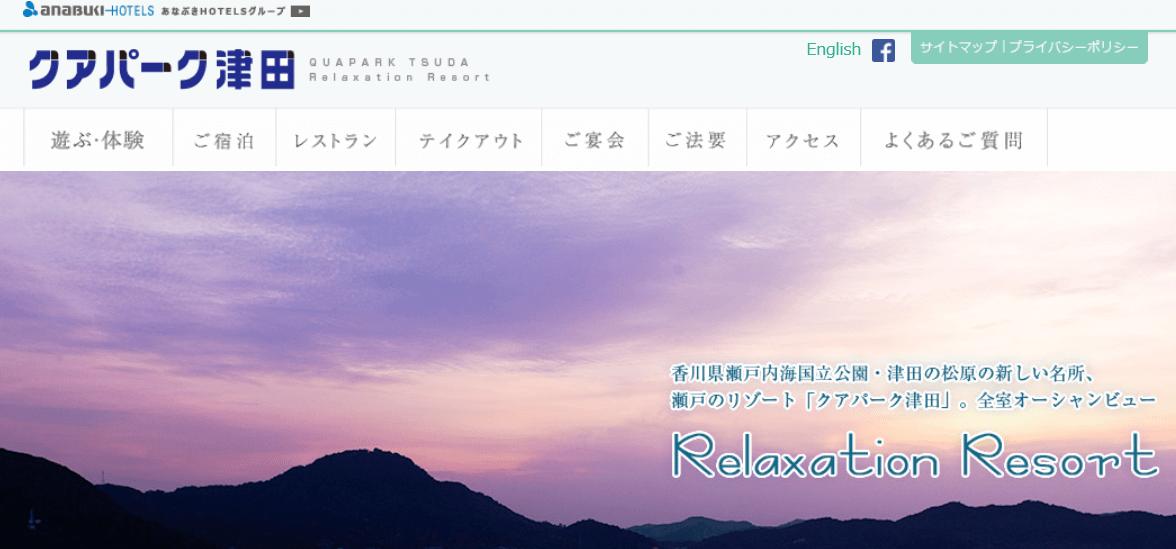 【香川県】車中泊おすすめスポット10選! 施設の特徴やおすすめポイントも