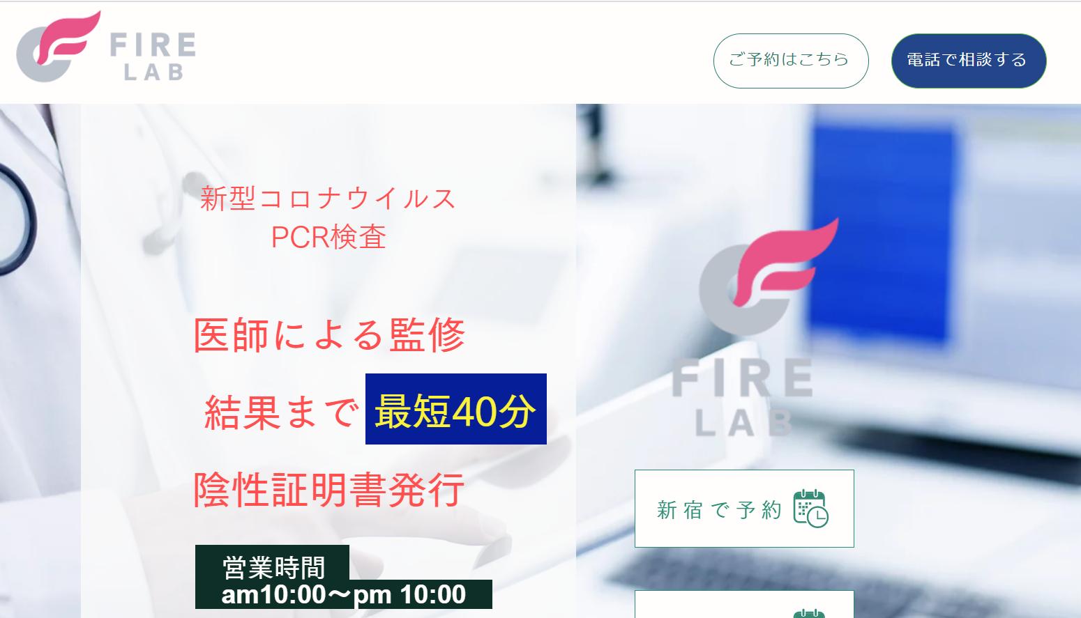 【GW診療可も】東京で即日対応できる、PCR検査会場まとめ!当日結果や夜間OK