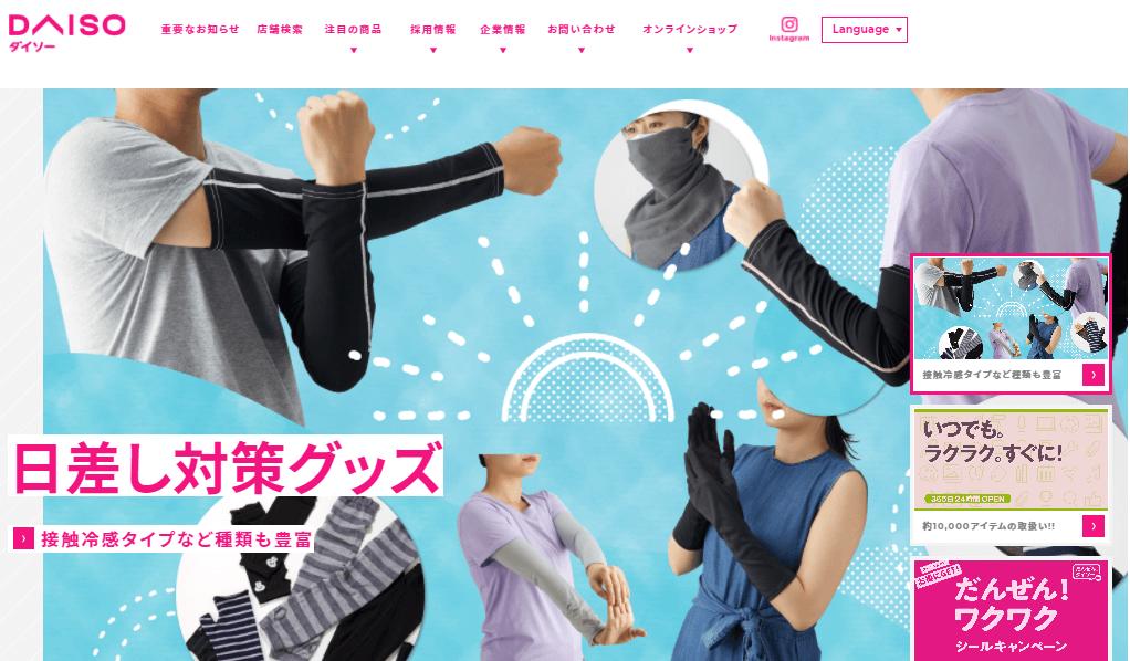 【関東】車中泊グッズが買える実店舗は?商品を見て買いたい人におすすめの店6選