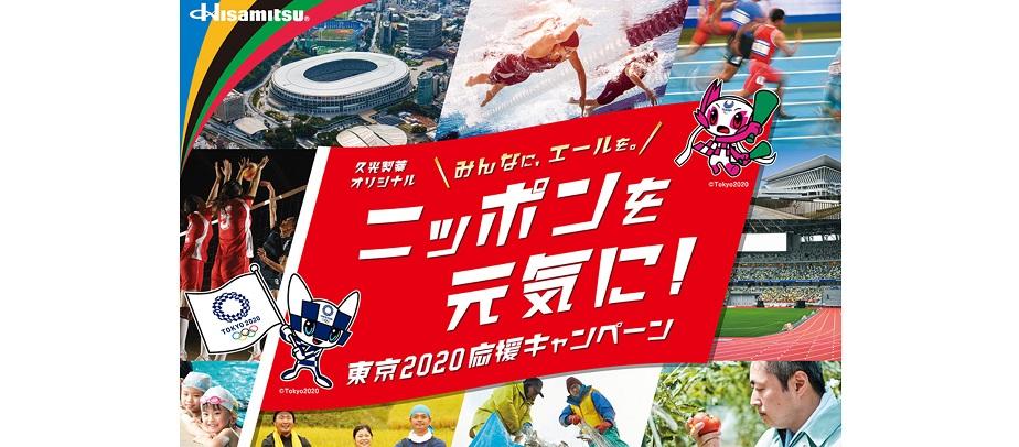 【2020東京五輪は開催する?】オリンピック・パラリンピックのキャンペーンまとめ ※随時更新