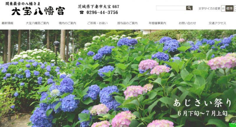 【2021梅雨】関東であじさいがみられる神社・寺12選【駐車場情報も!】