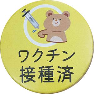 ワクチン接種済バッジ