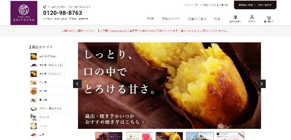 【2021秋】関東近郊の焼き芋専門店10選!都内の有名店やお取り寄せなど満載!