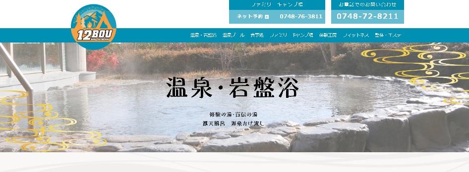 【関西】温泉があるキャンプ場おすすめ10選!寒い季節は温泉キャンプで温まろう♪(大阪、兵庫、和歌山、京都、滋賀ほか)