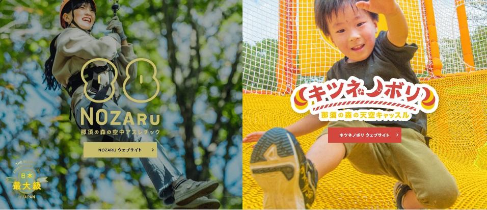 【関東】子どもから大人まで楽しめる!本格アスレチック・ジップライン13選【東京、埼玉、千葉、神奈川、栃木、群馬、茨城ほか】