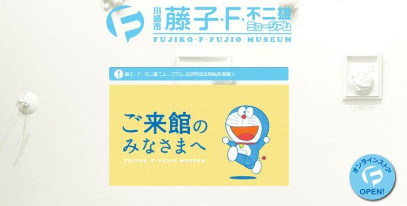 【2021秋冬】キャラクターにお勉強、体験も!子どもと楽しむミュージアム11選